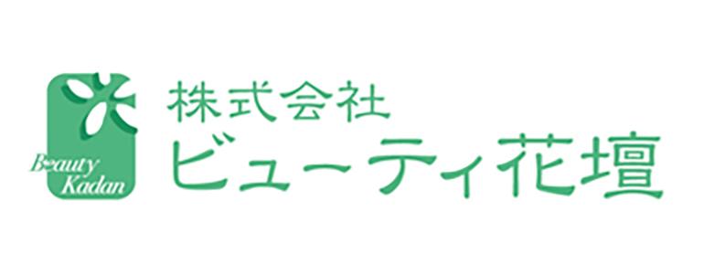 株式会社ビューティ花壇