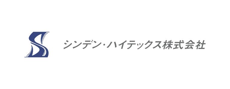 シンデン・ハイテックス株式会社