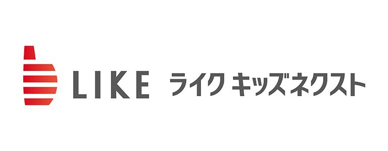 ライクキッズネクスト株式会社
