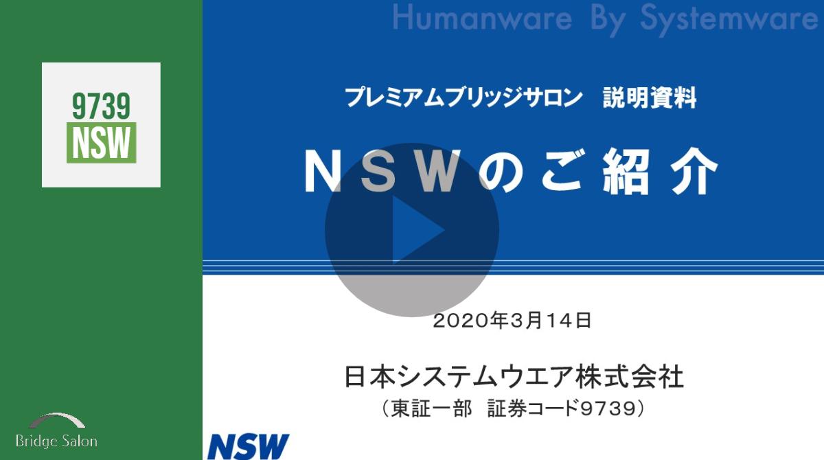 株式 日本 会社 ウエア システム