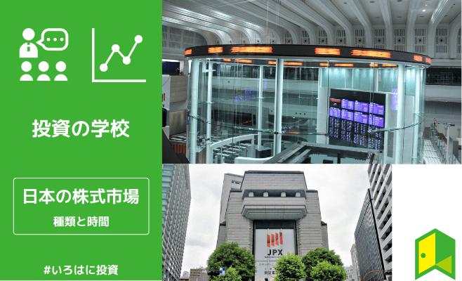 株式 市場 休み