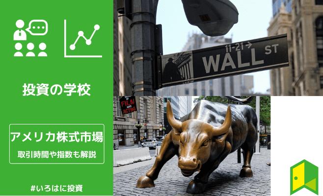 アメリカの株式市場