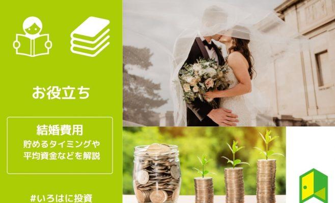結婚費用アイキャッチ