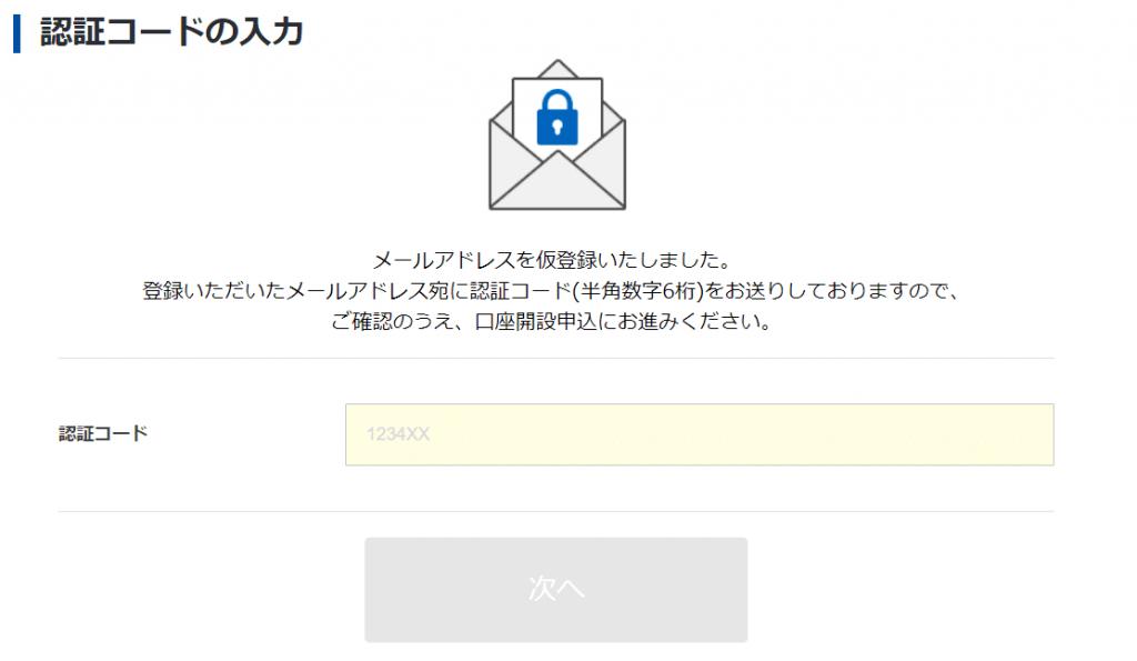 認証コードの画面