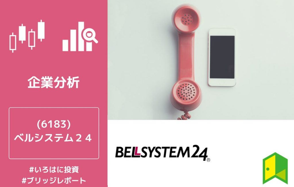 ベル システム 24 コロナ ニュース 株式会社ベルシステム24ホールディングス