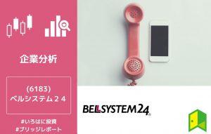 ベルシステム24ホールディングス