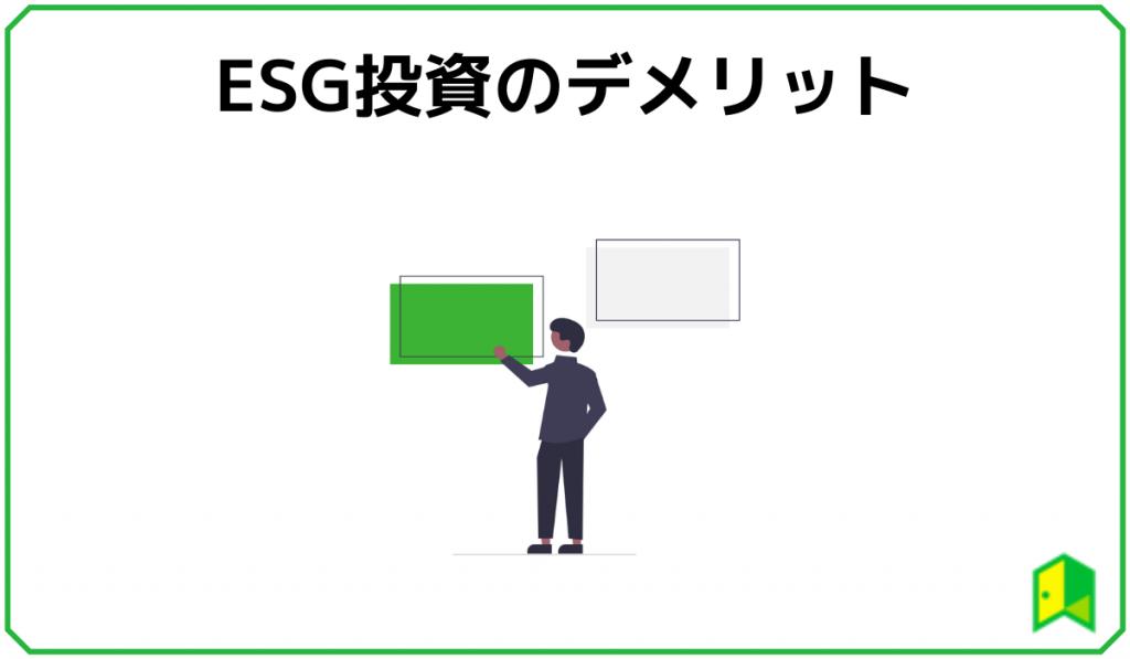 ESG投資のデメリット