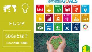 SDGsとは