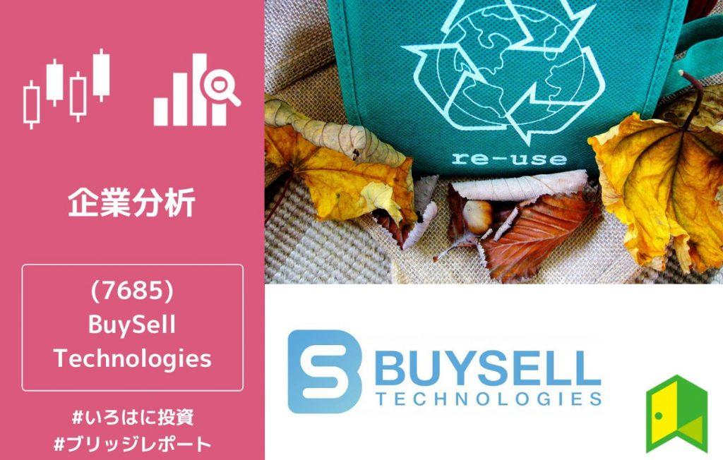 BuySell Eyecatch