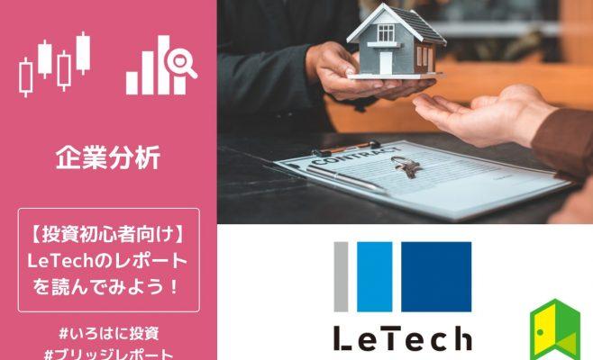 LeTechアイキャッチ
