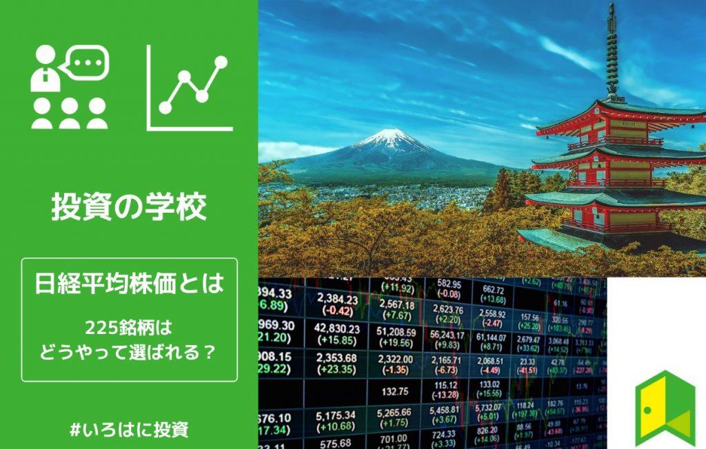 日経平均株価のアイキャッチ