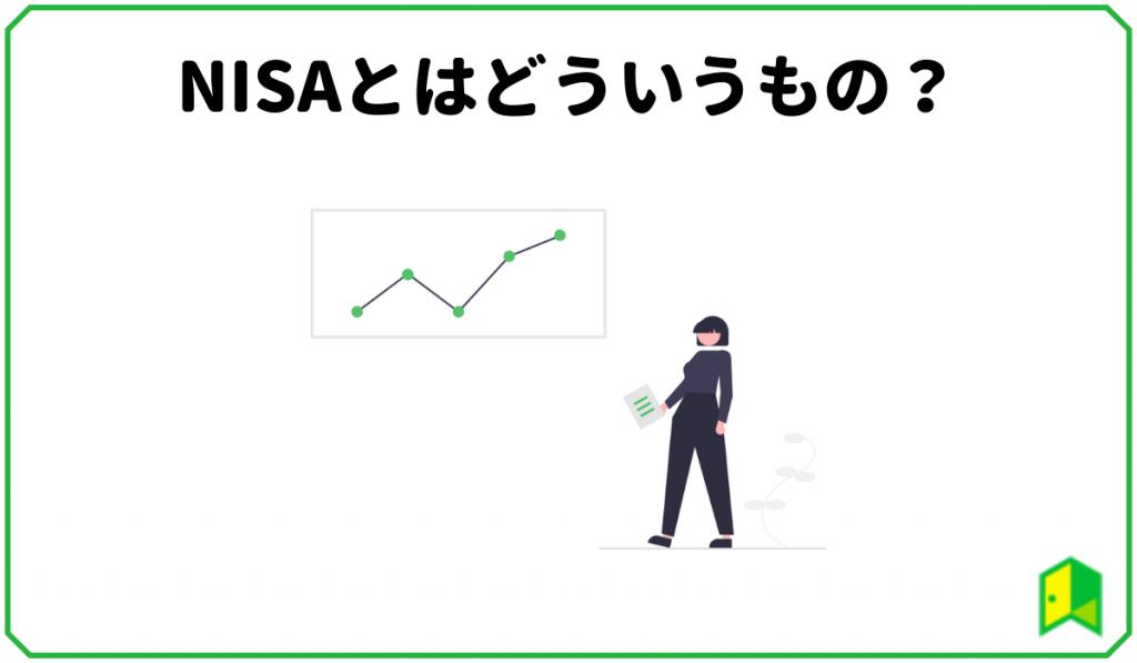 NISAとはどういうもの