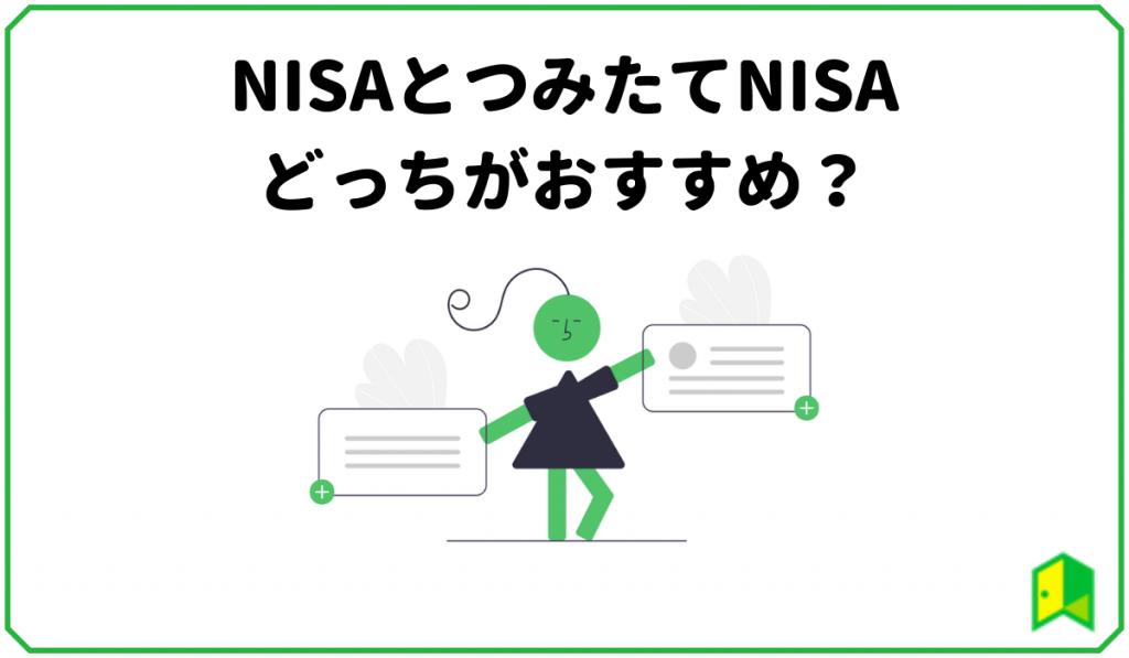 NISAとつみたてNISAはどっちがおすすめ