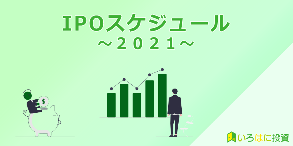 IPOスケジュール