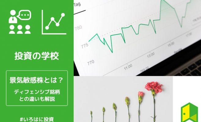 景気敏感株アイキャッチ