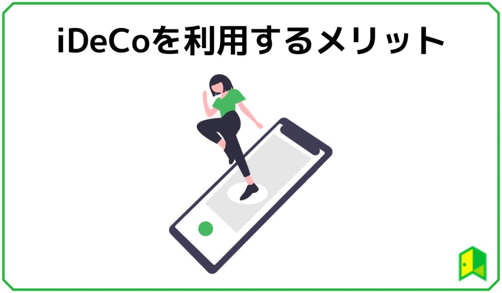 iDeCoを利用するメリット