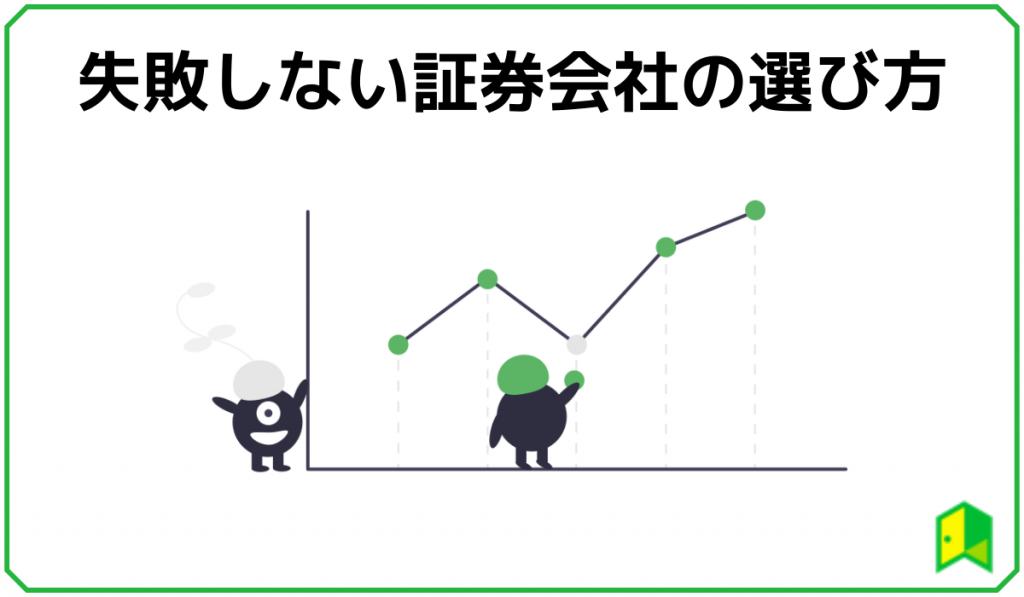証券会社の選び方