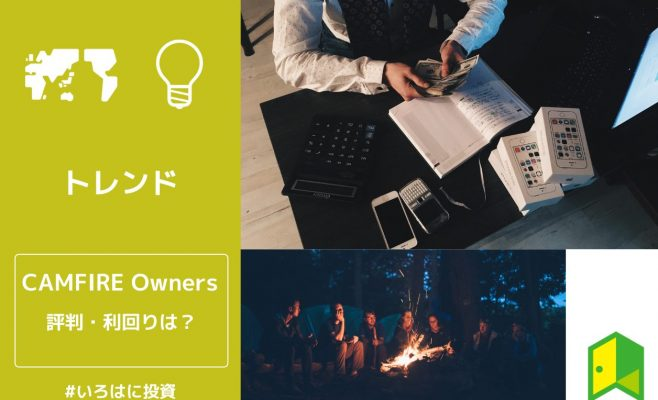 CAMPFIRE Ownersアイキャッチ