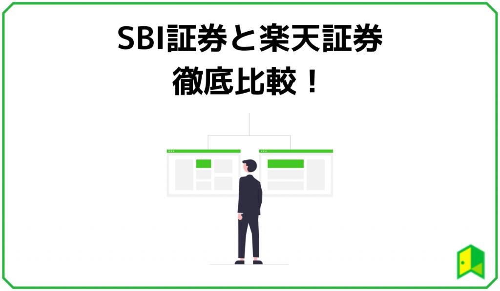SBI証券と楽天証券を徹底比較!