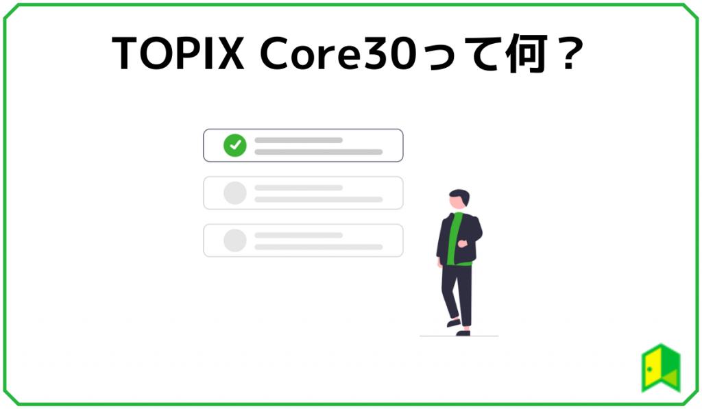 TOPIX Core30とは