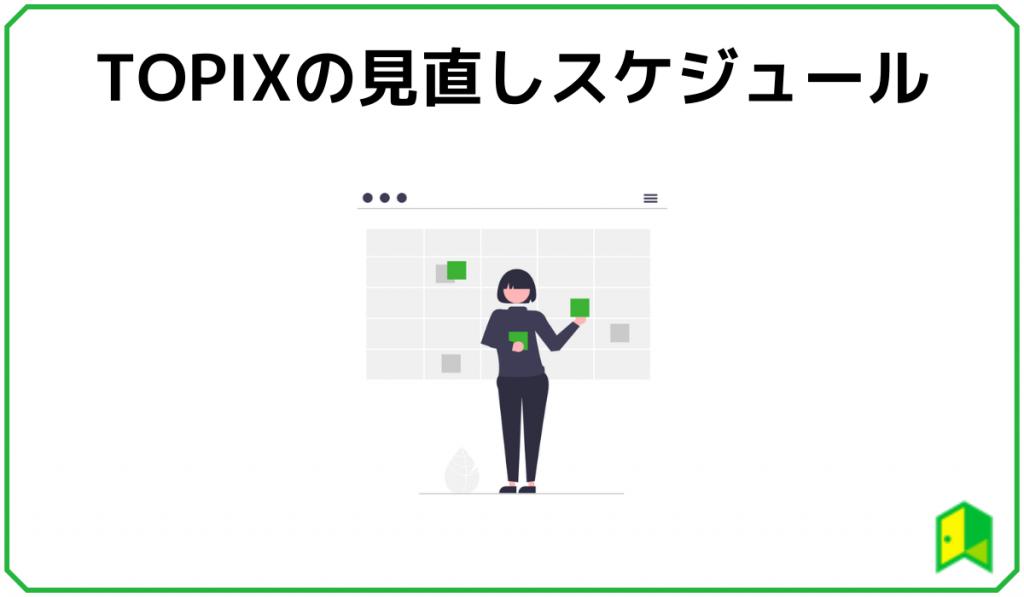 TOPIX見直しスケジュール