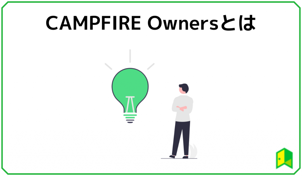 CAMPFIRE Ownersとは