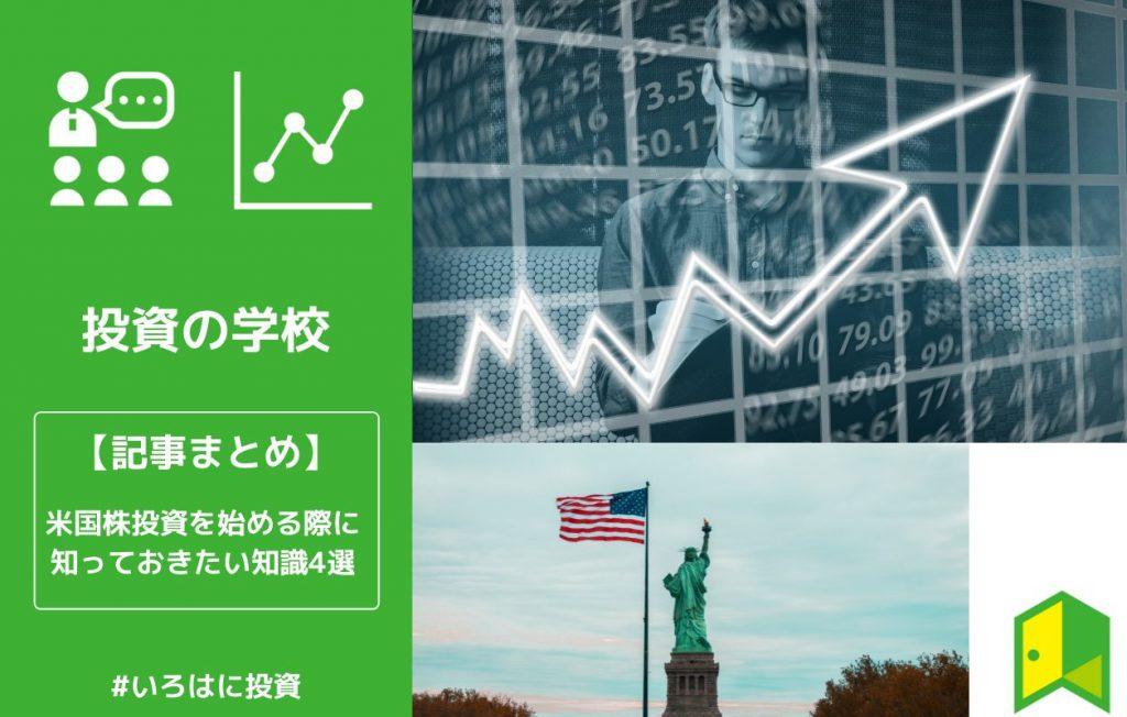 米国株投資_記事まとめ_アイキャッチ