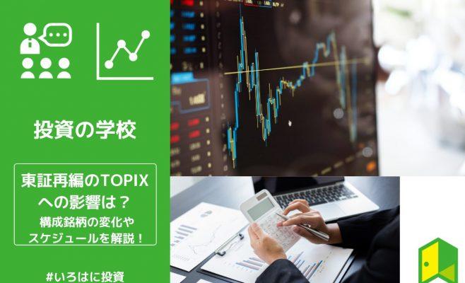 東証再編TOPIXアイキャッチ