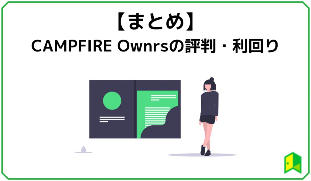 【まとめ】CAMPFIRE Ownrsの評判・利回り