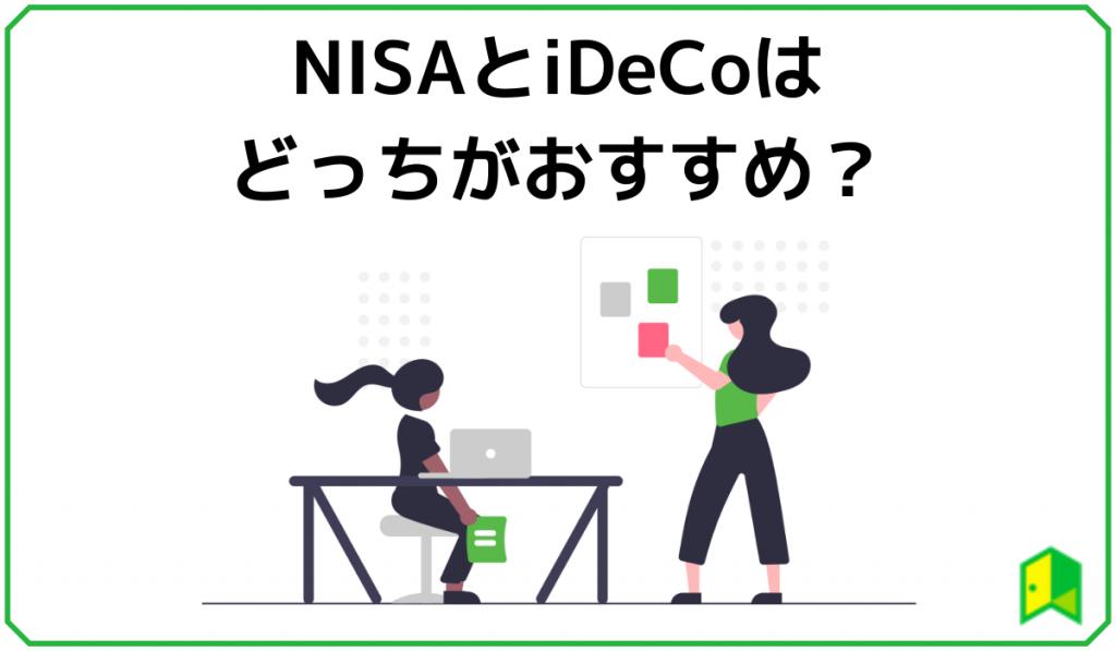 NISAとiDeCoはどっちがおすすめ