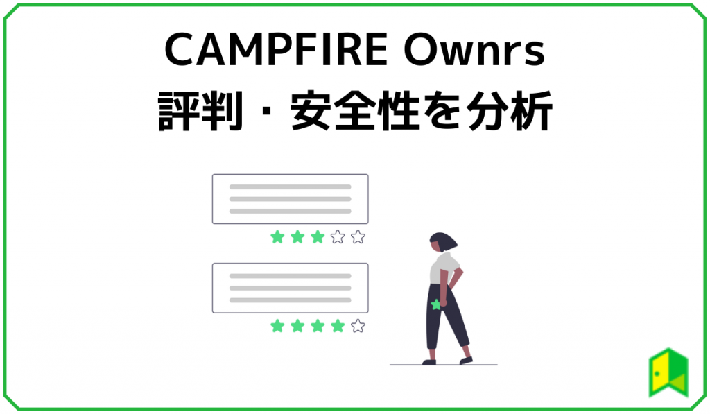 CAMPFIRE Ownrsの評判・安全性を分析