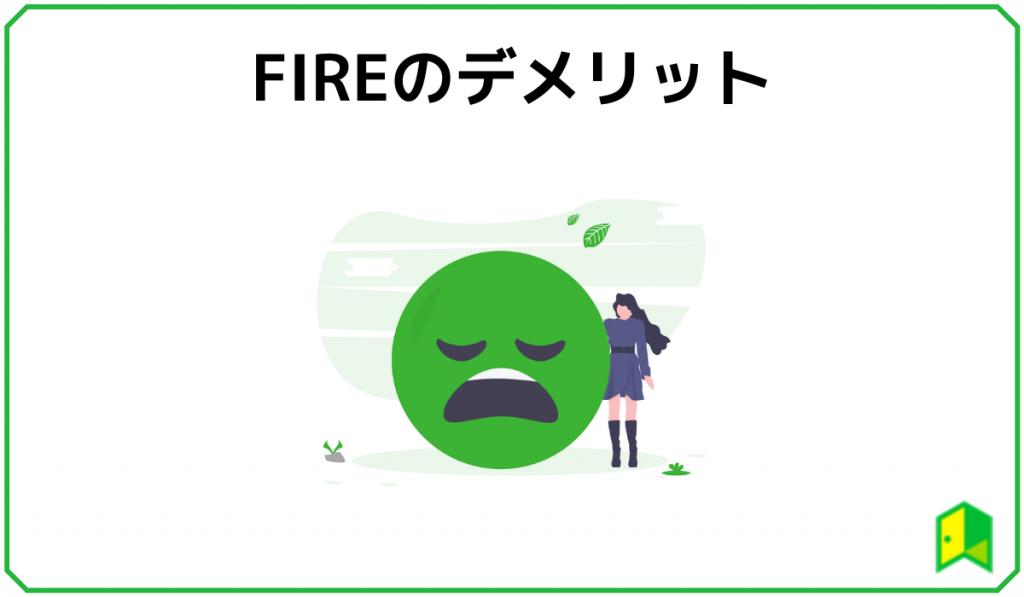FIREのデメリット