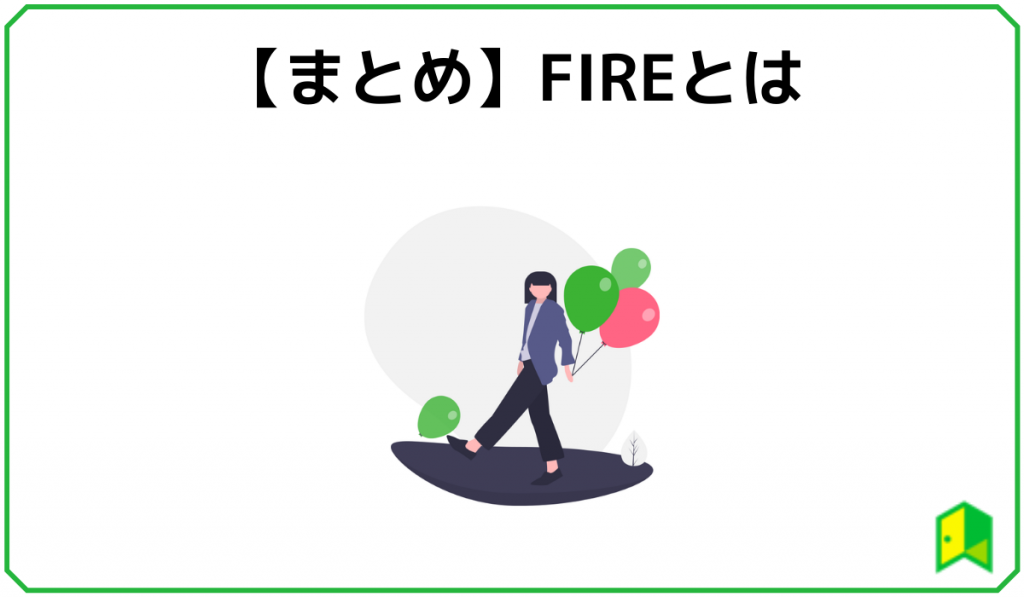 【まとめ】FIREとは