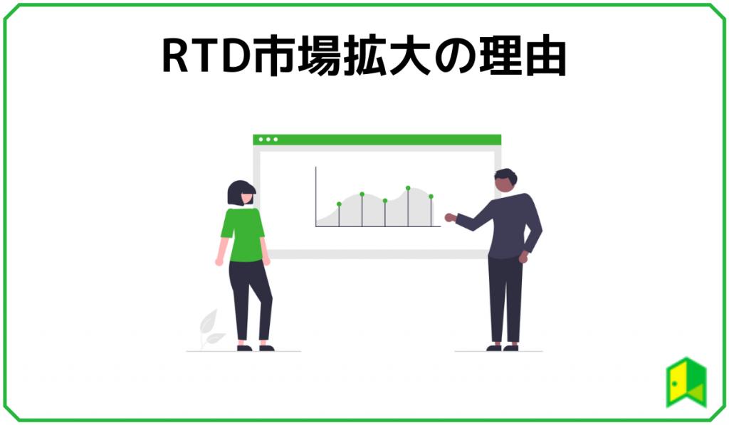 RTD市場拡大の理由