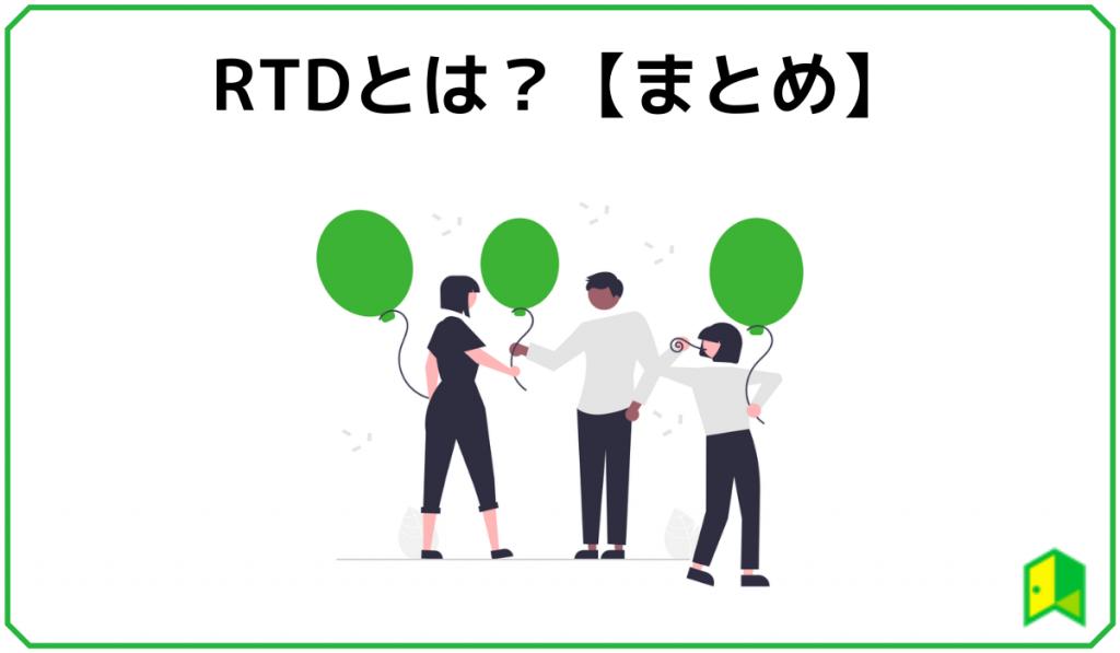 RTDとはまとめ