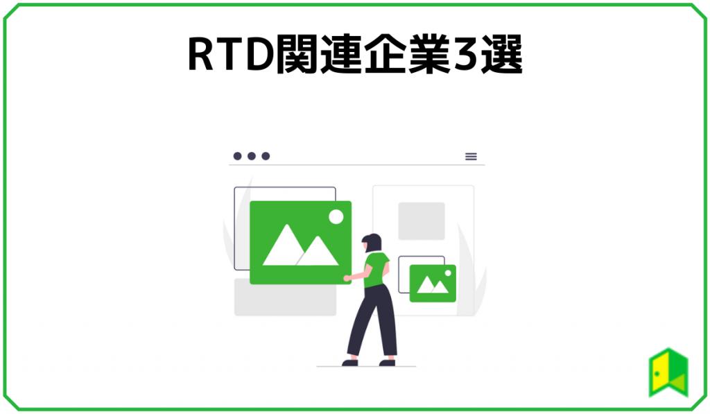 RTD関連企業