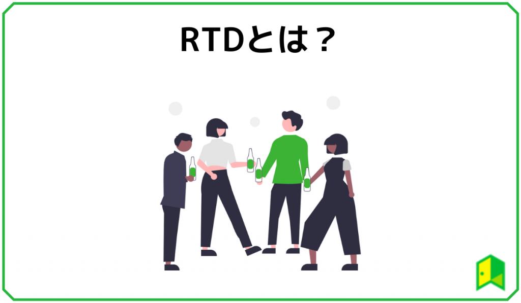 RTDとは