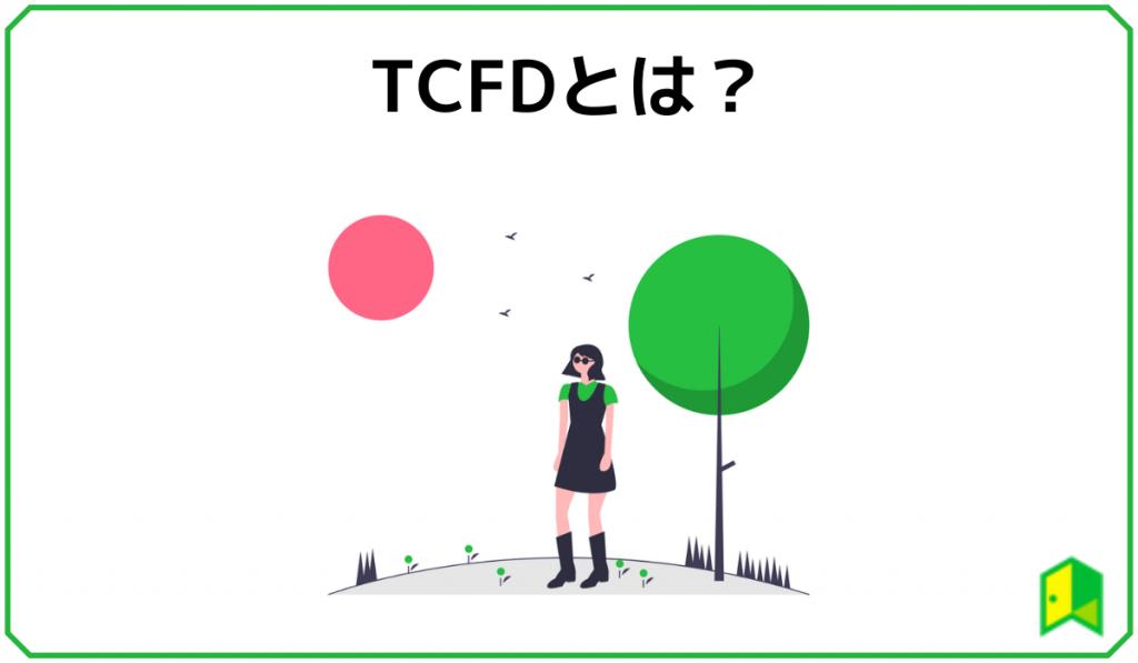 TCFDとは