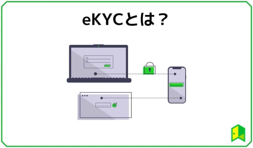 eKYCとは