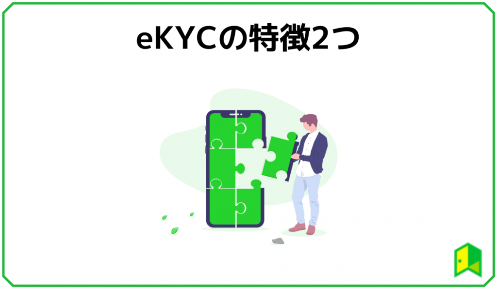eKYCの特徴