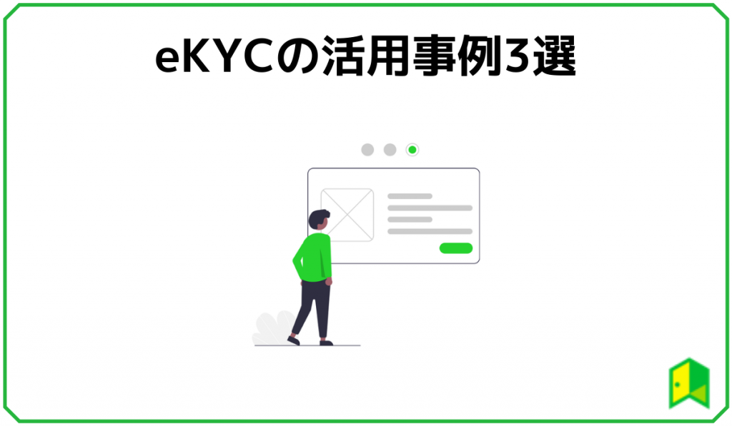 eKYC活用事例