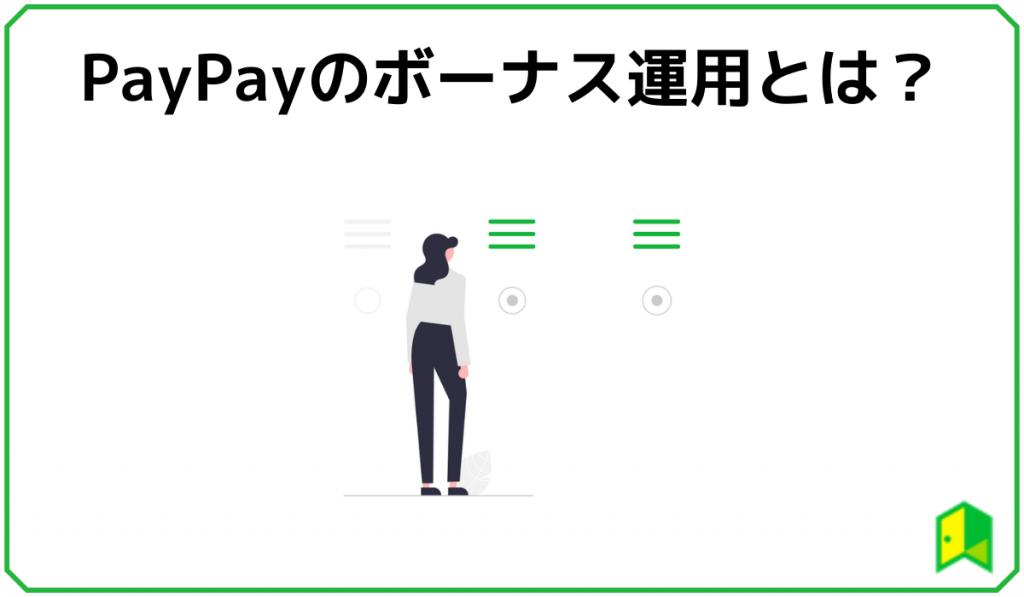 PayPayのボーナス運用とは?