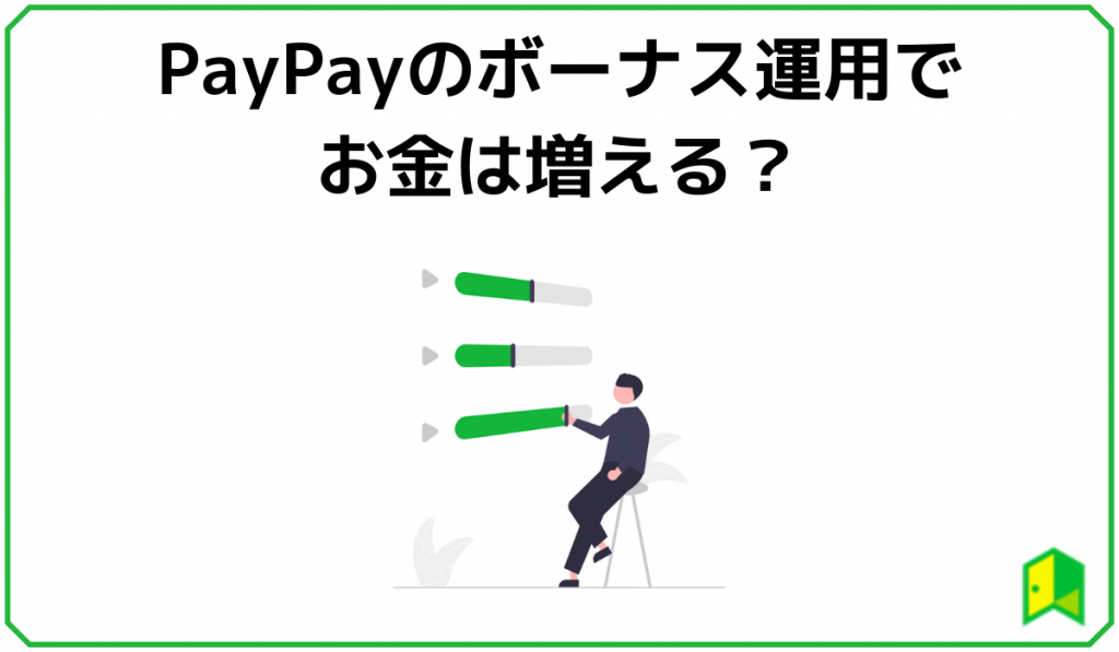 PayPayのボーナス運用でお金は増える?