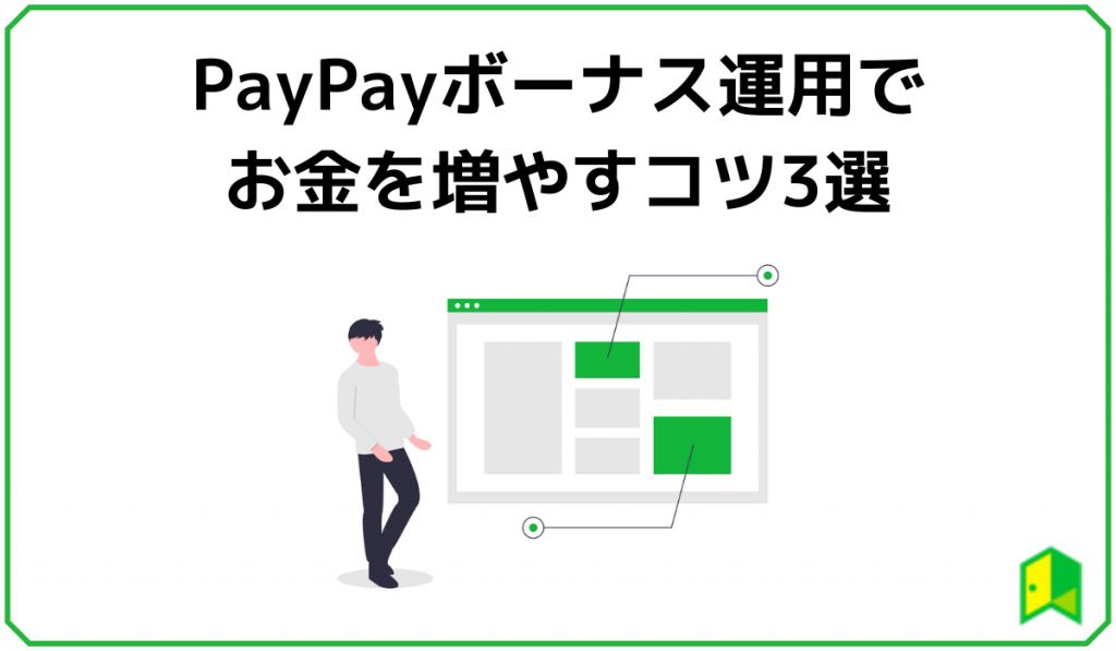 PayPayボーナス運用でお金を増やすコツ3選