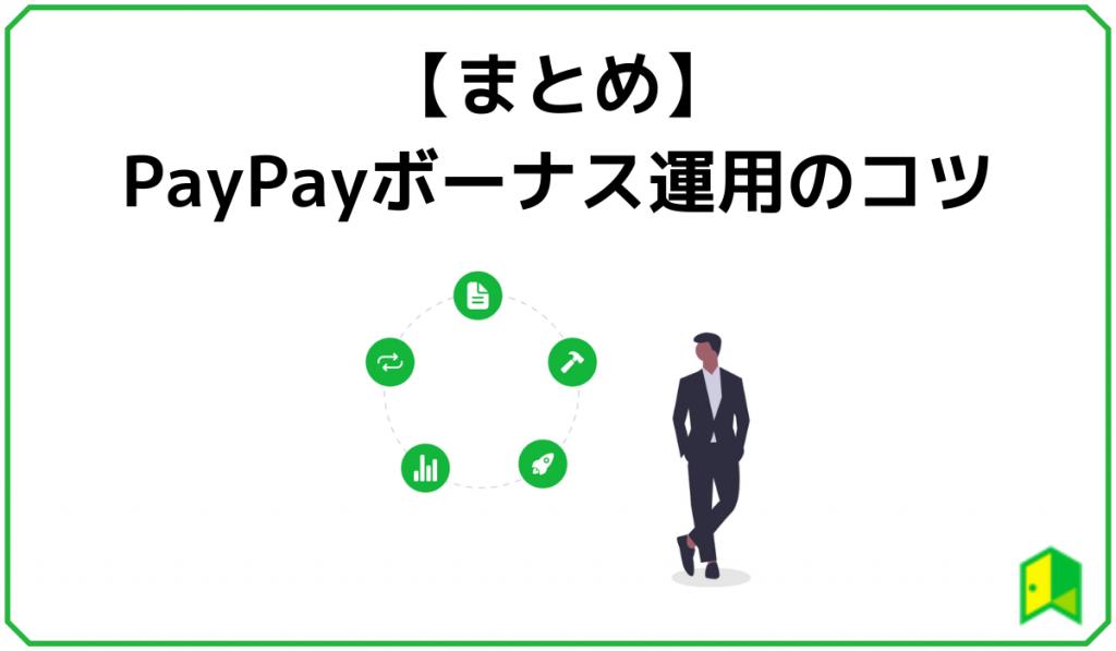【まとめ】PayPayボーナス運用のコツ