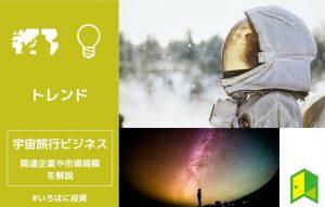宇宙旅行ビジネス