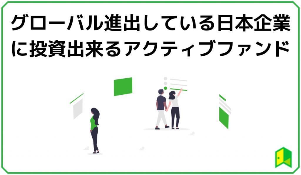 スパークス・新・国際優良日本株ファンド