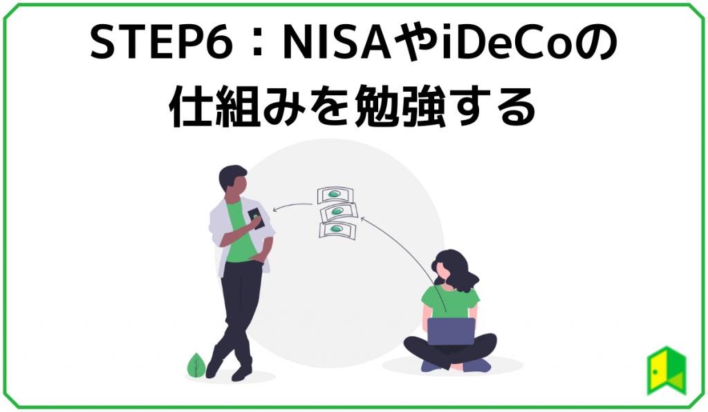 NISAやiDeCoの仕組み