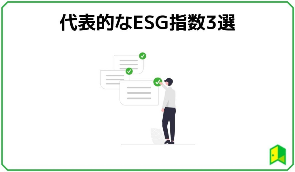 ESG指数3選