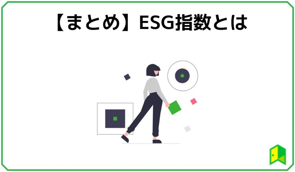 ESG指数まとめ